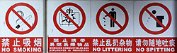 Prohibitions in the subway - Copyright (C) 2008 Yves Roumazeilles